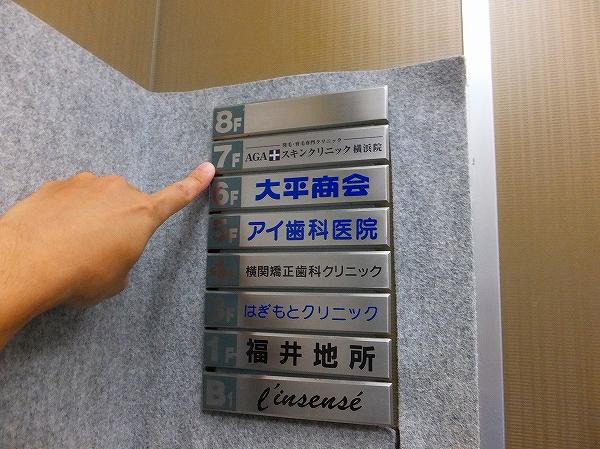 AGAスキンクリニック横浜院は7階です