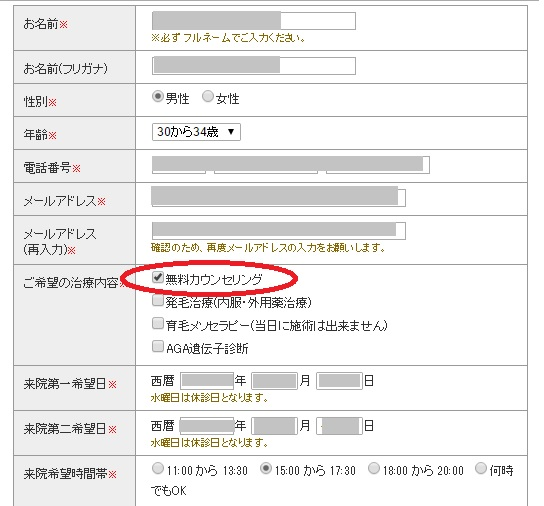 銀座総合美容クリニック(銀クリ) のAGA無料カウンセリングに予約申し込んだ!
