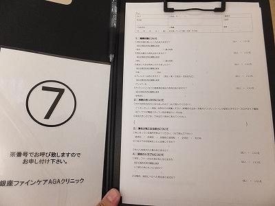 銀座ファインケアAGAクリニック:無料カウンセリング体験記