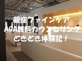 銀座ファインケアAGA無料カウンセリング体験記
