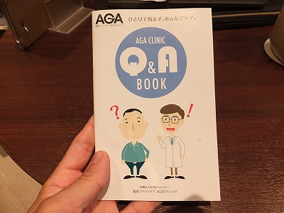 AGAについての手引書:無料カウンセリングにて