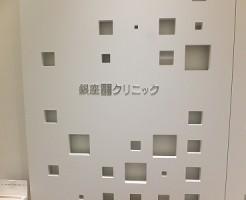 銀座総合美容クリニックのAGA無料カウンセリングに行ってきた