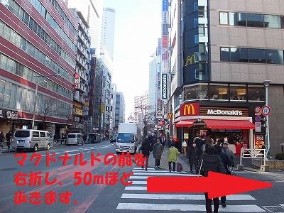 新宿メディカルクリニックさんへの行き方