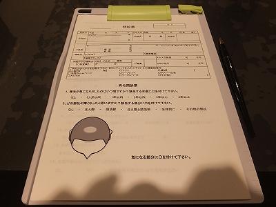 新宿メディカルクリニックのAGA無料カウンセリング体験記