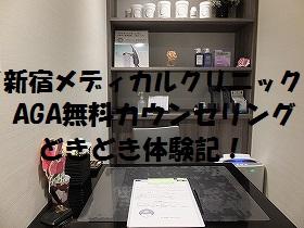 新宿メディカルクリニック:AGA無料カウンセリング体験記