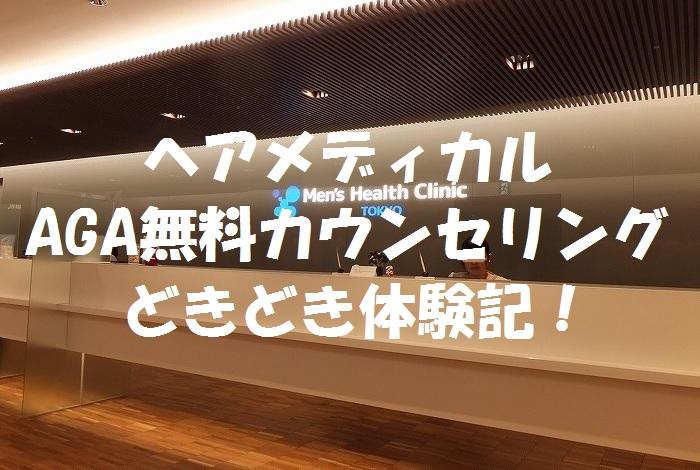 ヘアメディカルAGA無料カウンセリングどきどき体験記!
