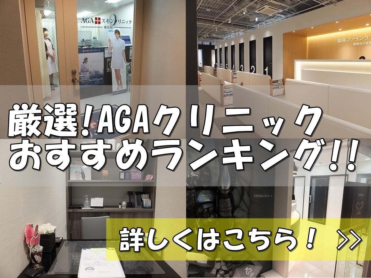 厳選!AGAクリニックおすすめランキング!!