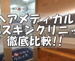 AGAスキンクリニック横浜とヘアメディカル東京徹底比較