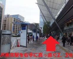 ヘアメディカル(城西クリニック)東京院までの行き方