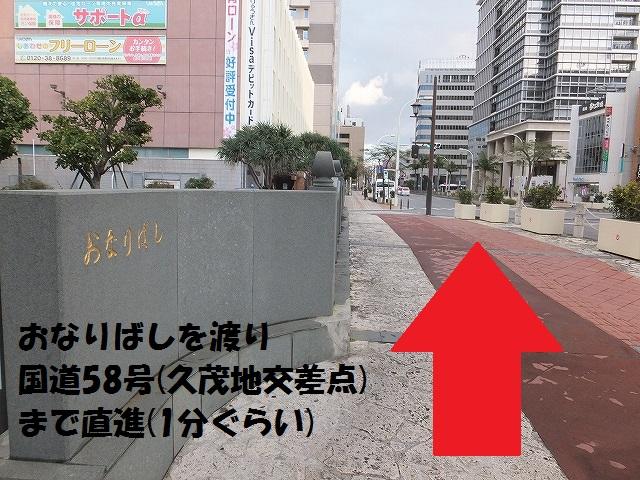 AGAスキンクリニック沖縄店への行き方