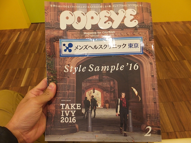 雑誌を読みながら順番を待ちます:ヘアメディカル東京