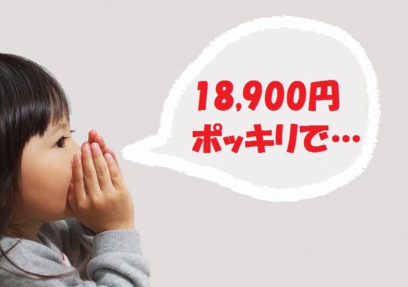 AGA費用2万円以下で治療が受けれる