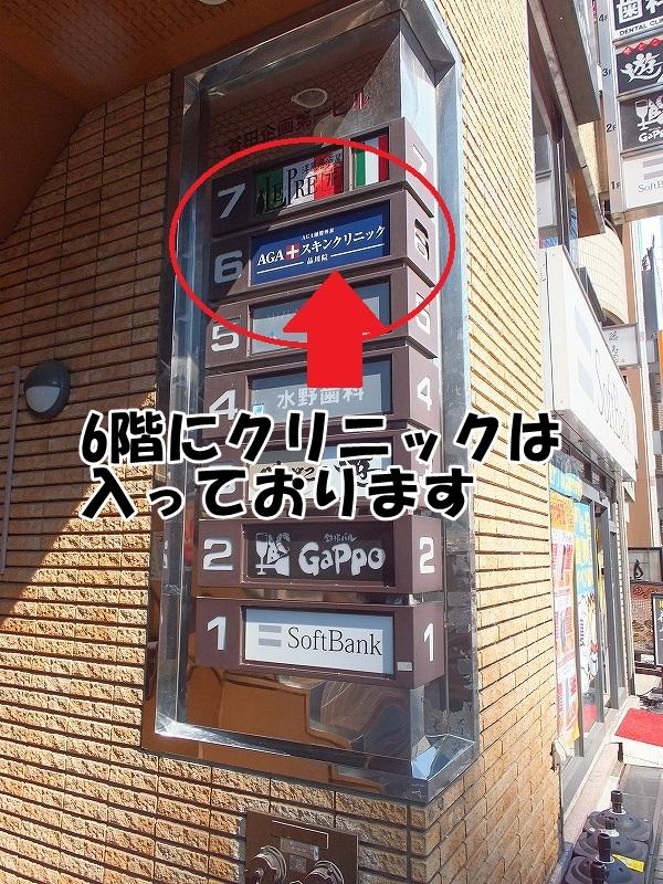 AGAスキンクリニック品川院への行き方!6