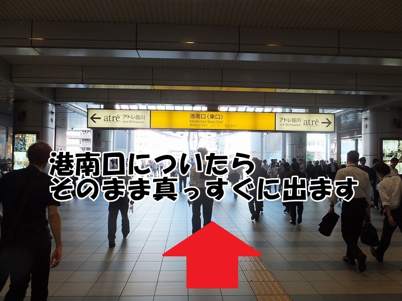 AGAスキンクリニック品川院への行き方!3