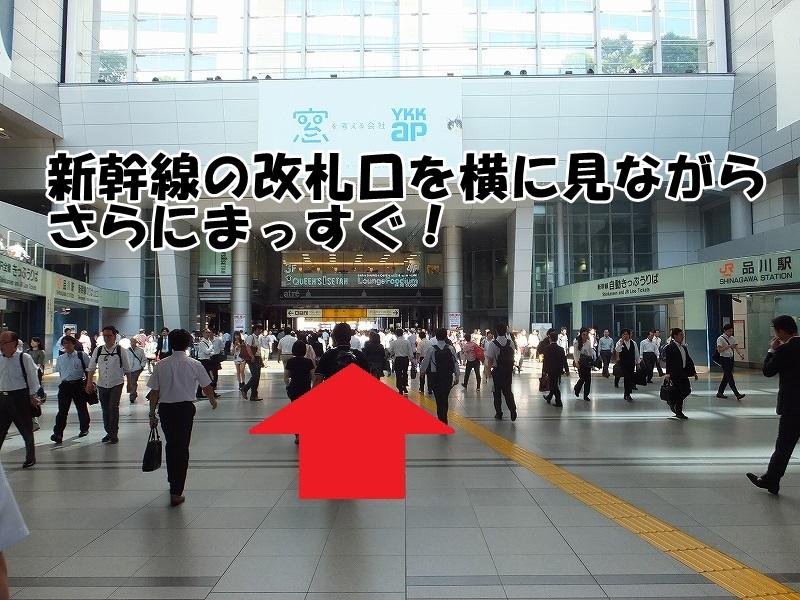 AGAスキンクリニック品川院への行き方!2