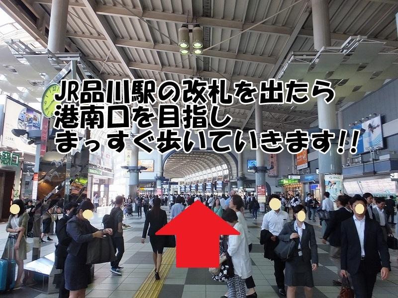 AGAスキンクリニック品川院への行き方!
