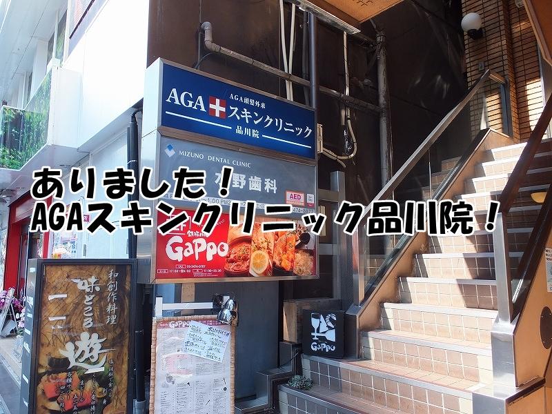 AGAスキンクリニック品川院への行き方!5