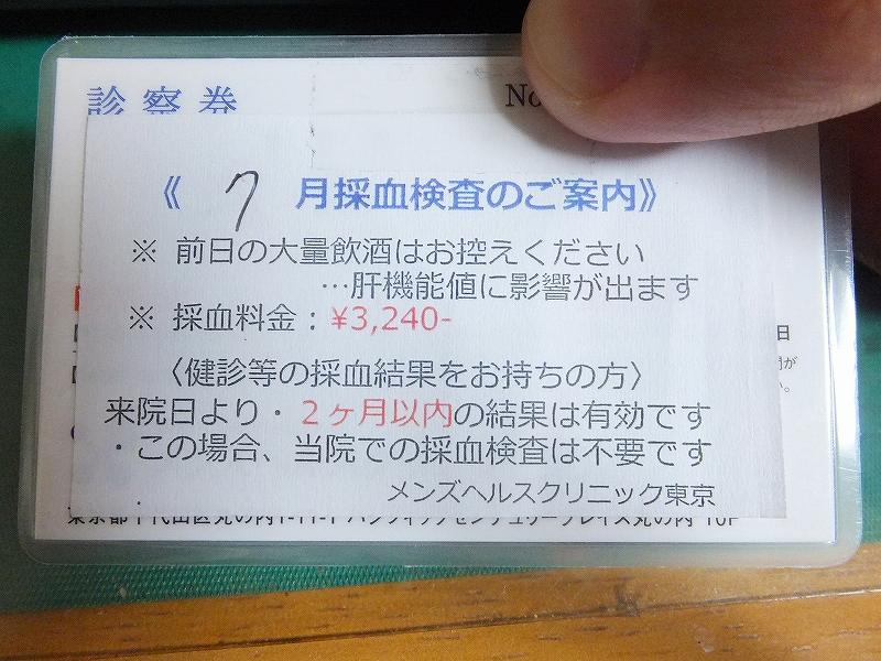 採血:ヘアメディカル:メンズヘルスクリニック東京