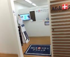 AGAスキンクリニック新宿アイランドタワー院に行ってきた!