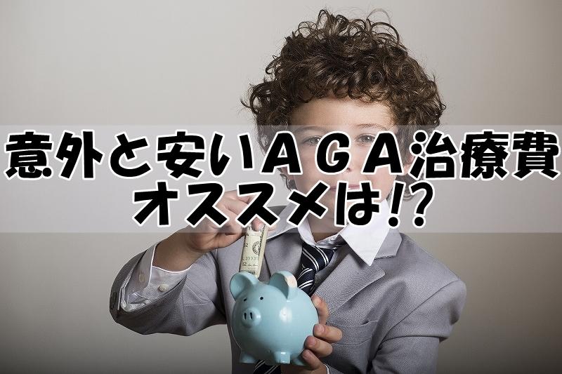 意外と安いAGA治療費!オススメは!?