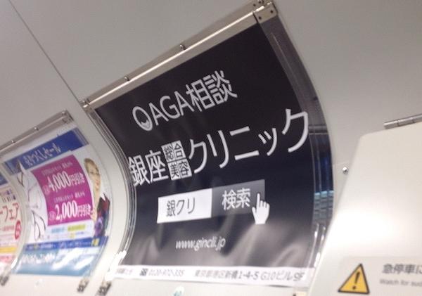 銀クリの電車内広告
