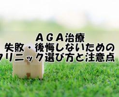 AGA治療に失敗・後悔しないためのクリニック選び方と注意点!
