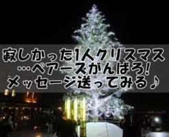 寂しかった1人クリスマス…ペアーズがんばろ!メッセージ送ってみる♪