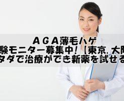 AGA薄毛ハゲ治験モニター募集中!【東京・大阪】タダで治療ができ新薬を試せる!