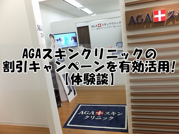 AGAスキンクリニックの割引キャンペーンを有効活用【体験談】