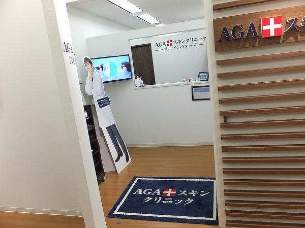 AGAスキンクリニック:新宿アイランドタワー院