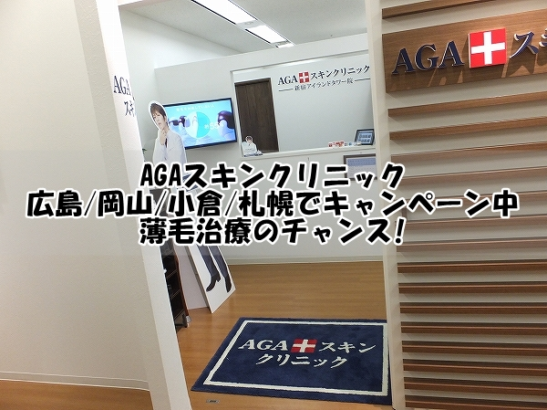 AGAスキンクリニック広島・岡山・小倉・札幌でキャンペーン実施中!薄毛治療のチャンス