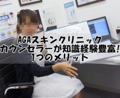 AGAスキンクリニック:カウンセラーが知識経験豊富!1つのメリット