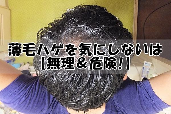 薄毛ハゲを気にしないは【無理&危険!】