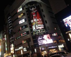 渋谷巨大広告ウルトラの父:育毛剤;チャップアップ