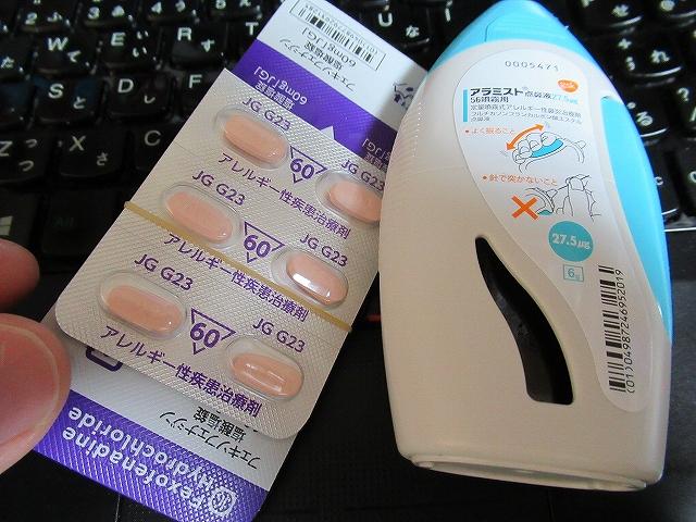 フェキソフェナジン・アラミスト:花粉症のために処方してもらった薬!
