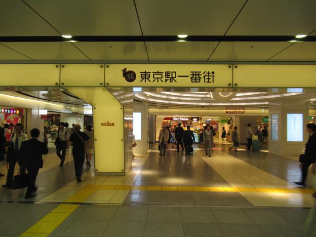 ヘアメディカルへは東京駅の地下街を通っていける!