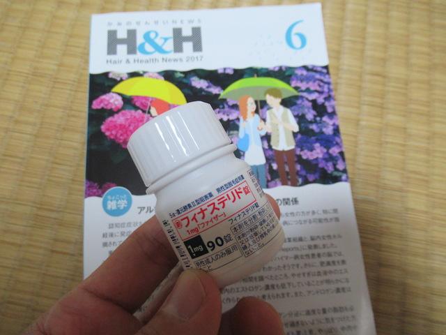 AGA治療薬:フィナステリド錠:ヘアメディカル処方