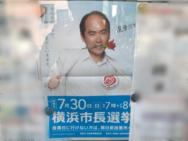 横浜市市長選挙ポスターにトレンディエンジェル:斎藤さん!