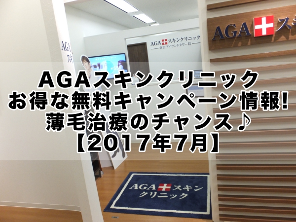 AGAスキンクリニック,2017年7月お得な無料キャンペーン情報!薄毛治療のチャンス♪