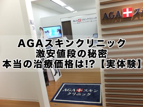 AGAスキンクリニック激安値段の秘密,本当の治療価格は!?【実体験】