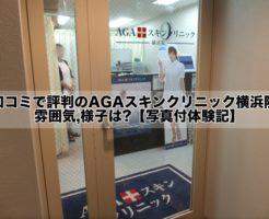 口コミで評判のAGAスキンクリニック横浜!雰囲気,様子は?【写真付体験記】
