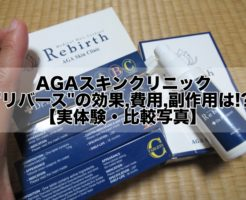 AGAスキンクリニックリバースの効果,費用,副作用は!?【実体験・比較写真】