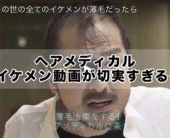 ヘアメディカル、薄毛イケメン動画が切実すぎる…涙)