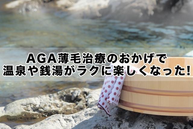AGA薄毛治療のおかげで温泉・銭湯がラクに楽しくなった