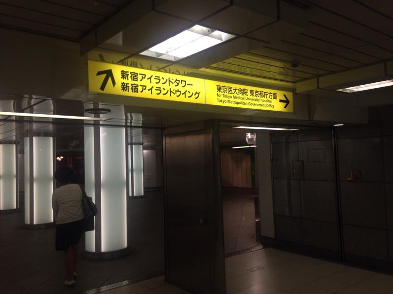 AGAスキンクリニック新宿アイランドタワー院行き!西新宿駅直結!