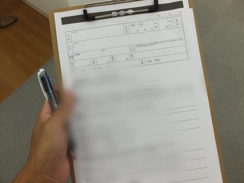 AGAスキンクリニック:問診票を書いて待ちます。