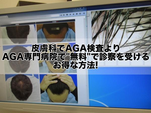 皮膚科でAGA検査より,AGA専門病院で無料で診察を受けるお得な方法!