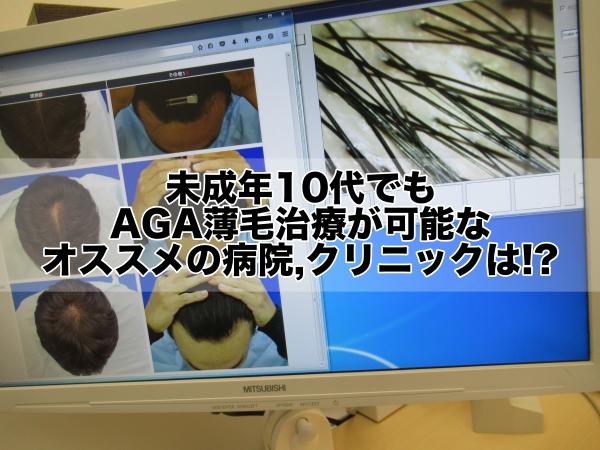 未成年10代でもAGA薄毛治療が可能なオススメの病院,クリニックは!?
