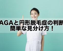AGAと円形脱毛症の判断,簡単な見分け方!