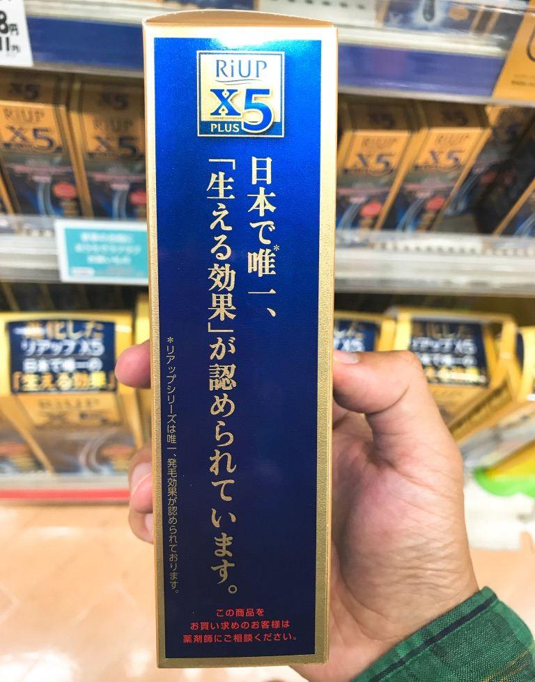 日本で唯一発毛効果のあるリアップ!
